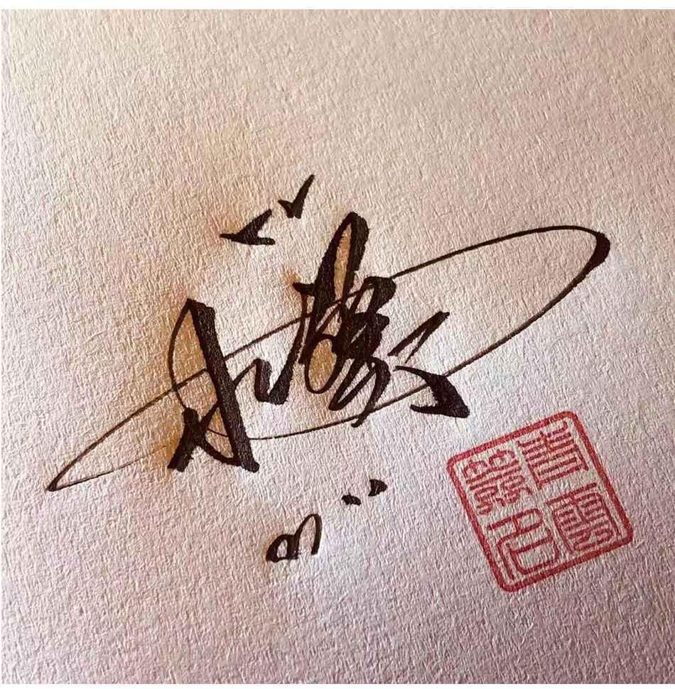 真人纯手写高端商务签艺术签名设计
