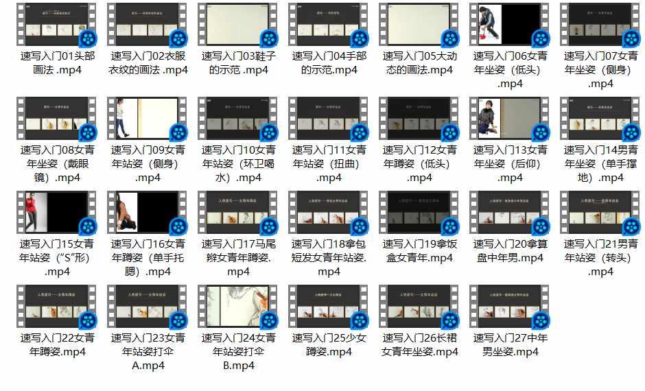 素描速写画入门基础视频教程百度云